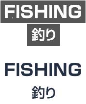 釣り - FISHING -