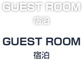 宿泊 - GUEST ROOM -